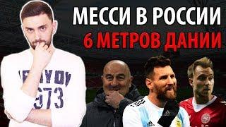 Месси СДЕЛАЛ РЕКОРД для России. Аргентина победила в Лужниках. 6 метров не спасли Данию
