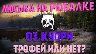 Тролінг на куори, вчуся) ▶Дівчина грає в Російська рибалка 4
