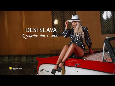 Desi Slava - Sartseto ti e moe     Деси Слава - Сърцето ти е мое (Official Video 2020) 4K