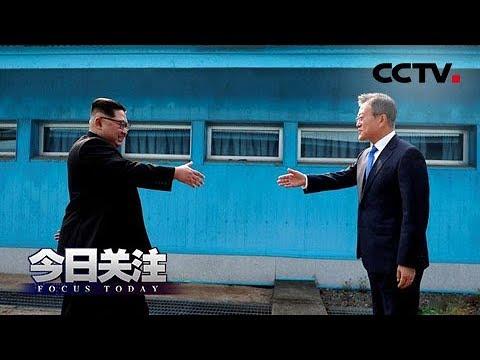 《今日关注》2018世界:冷暖交替 危中有机 20181231 | CCTV中文国际