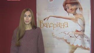 """В кинотеатре """"Тетерин фильм"""" пройдет премьера мультфильма """"Балерина"""""""