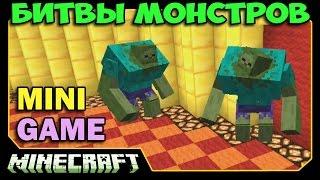 ч.01 Битвы Монстров Minecraft Гнилые гиганты Mutant Creatures