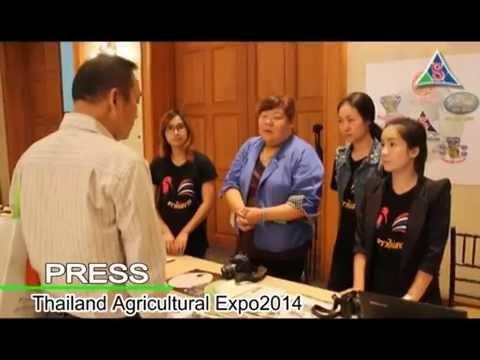 งานแถลง ข่าว Thailand Agricultural Expo 2014