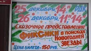 """Сказочное представление """"Фиксики в поисках Новогодней звезды"""""""