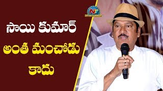 Rajendra Prasad Speech @ Burra Katha Movie Pre Release Event | Aadi | Sai Kumar | NTV Entertainment