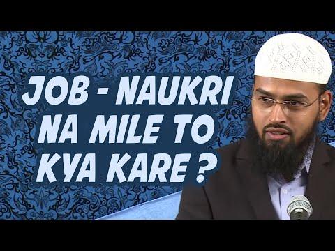 Insan Ko Koi Kaam Naukri Job Nahi Mil Raha Hai Aur Woh Pareshan Hai To Wo Kiya Kare