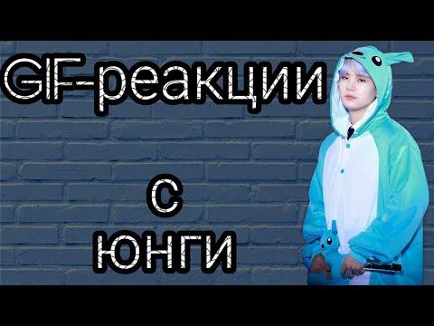 GIF-реакции с юнги//The_VITA_ARMY_//