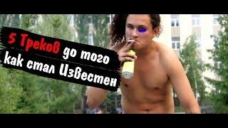 MORGENSHTERN - 5 треков до того как стал Известен