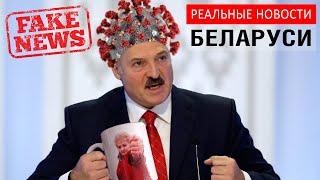 Реальные Новости Беларуси - экстренный выпуск. Коронавирус, фэйки на БТ и страна для жизни