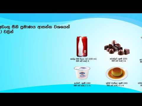 Health Education Bureau,Srilanka, සුවැති දිවියට සීනි අඩු අවම කරමු