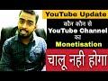 YouTube Update: कौन कौन से Channel का Monetization चालू नही होगा