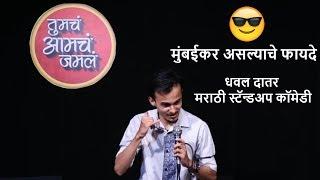 मुंबईकर असल्याचे फायदे  - Dhaval Datar - Marathi Stand Up Comedy