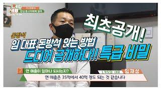 공중파 [TJB네모세모/TV돈방석] 97회 중고차 판매…