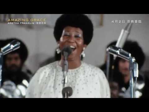 Aretha Franklin: 騷靈恩典 (Amazing Grace)電影預告