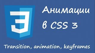 Анимации в CSS 3. Transition, animation, keyframes.