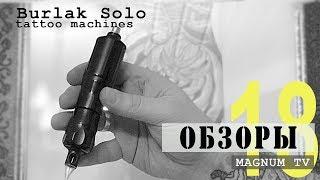 обзор тату машинки Burlak Solo «Магнум тату.Обзоры» выпуск 18