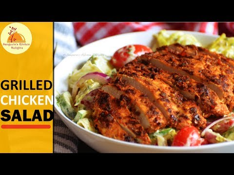 Grilled Chicken Salad | Healthy diet Meal | Protein meal | Healthy lunch
