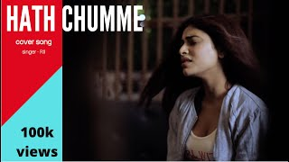 Download Video HATH CHUMME |  Female cover by RII    || AMMY VIRK | Jaani  | B Praak MP3 3GP MP4