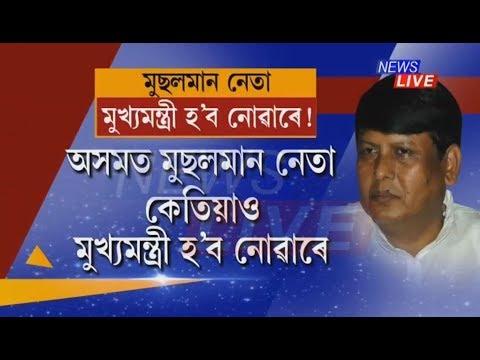 'A Muslim politician cannot become CM of Assam'