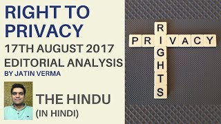 Right To Privacy - Hindu Editorial Analysis for 17th August 2017 (In Hindi)