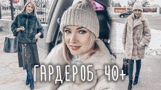 Download ЗИМНИЙ БАЗОВЫЙ ГАРДЕРОБ✦НОВИНКИ ОДЕЖДЫ 40+ ТАТЬЯНА РЕВА Mp3 and Videos