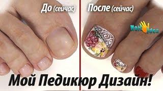 Мой ПЕДИКЮР дизайн пошагово. СУПЕР техника рисунка гель лаками. Малина на ногтях. Ежевика на ногтях