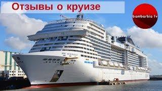 Отзывы о круизе на лайнере MSC Meraviglia: чем заняться в круизе, к...