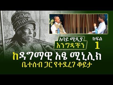 Ethiopia - ከዳግማዊ አፄ ምንይልክ ቤተሰብ ጋር የተደረገ ቆይታ - ክፍል 1 - Emperor Menelik