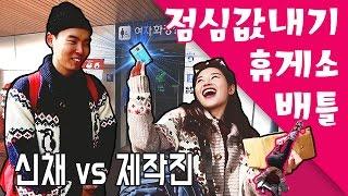 신채 vs 제작진 카드빵 점심 내기 - 휴게소 먹방 [신채계약서]