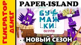 СКАМ! \\\\Бумажки Остров\\\\Money Birds\\\\Dragoneggs\\\\ СКАМ !