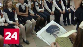 Уроки Победы: ОНФ организовал акцию памяти для российских школьников - Россия 24