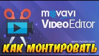 Как монтировать видео в программе Movavi Video Editor 12   MVE 12