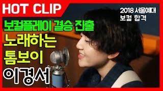 """[잼실용음악학원 합격자영상]  vocal 서울예대 실용음악과 18학번 이경서 """"Stoppin"""