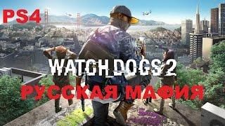 Watch_Dogs 2 Дополнение БИОТЕХНОЛОГИИ операция ГОРЬКАЯ ПИЛЮЛЯ
