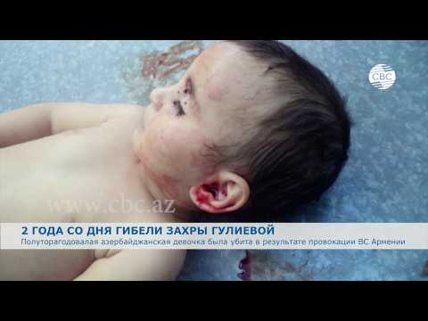 Полуторагодовалая азербайджанская девочка погибла в результате провокации ВС Армении