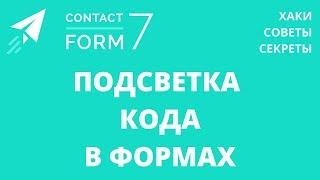 Как добавить редактор кода в Contact Form 7? Делаем редактирование шаблона формы и письма удобнее
