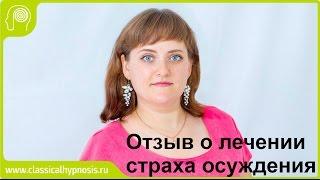 Гипноз: отзыв о лечении социофобии (страха осуждения).