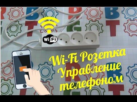 Wi-Fi розетка своими руками. Что может быть легче?