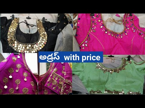 కాసు,మిర్రర్  work  blouses collections. Address with price