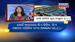 "Kanak News To Publish First Ever Exit Poll On Odisha Politics ""Sarakar 2019"" From 5 PM"