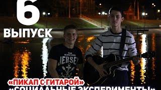 СОЦИАЛЬНЫЕ ЭКСПЕРИМЕНТЫ / 6 ВЫПУСК / Пикап с гитарой