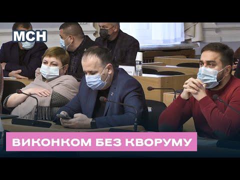 TPK MAPT: Виконком Миколаївської міськради не зміг провести засідання