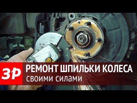 Ремонт шпильки колеса своими силами