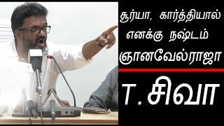 Suriya, Karthi gave me Heavy Loss Gnanavel Raja - T Siva | Tamilsaga