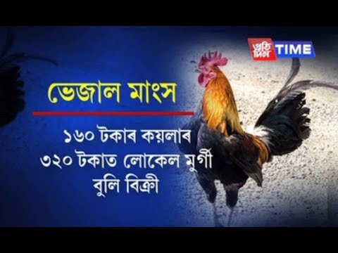 Vendors selling Kuroiler in the name local chicken in Guwahati