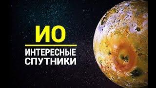 Это интересно 700: Интересные спутники: Ио(, 2017-03-28T20:42:29.000Z)
