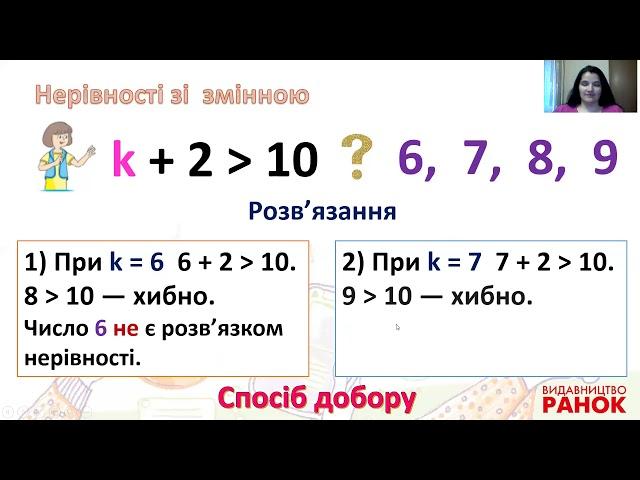 3 клас. Математика. Нерівності зі  змінною.