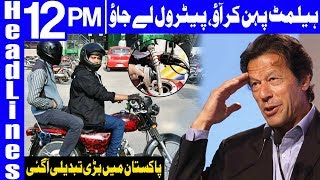 No Petrol For Motorcyclists Without Helmet, New Law | Headlines 12 PM | 17 November | Dunya News