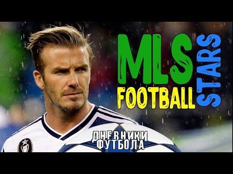 Звезды футбола, играющие в MLS | MLS Football Stars HD