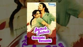 Kannada New Movies | Sevanti Sevanti Kannada Movies Full | Kannada Movies | Vijay Raghavendra,Ramya